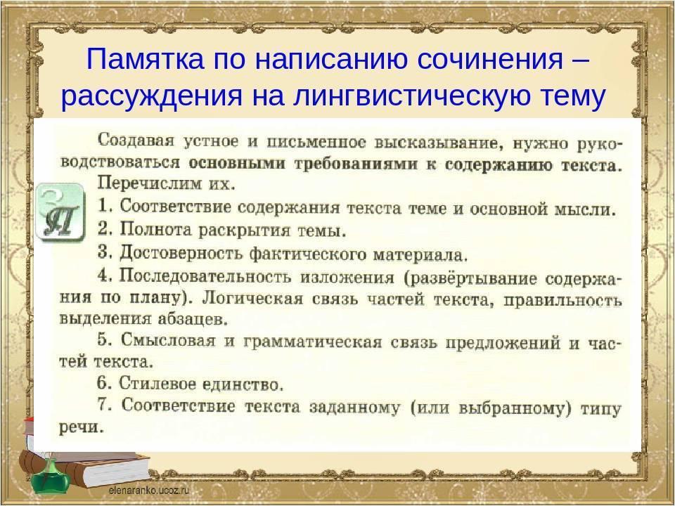 Как научить ребенка писать сочинение: советы родителям от учителя русского языка и литературы