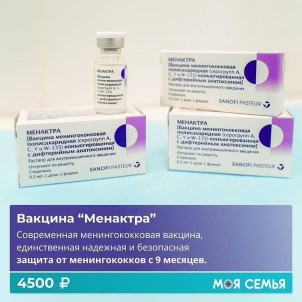 Прививка от менингита детям: зачем нужна и как проводится