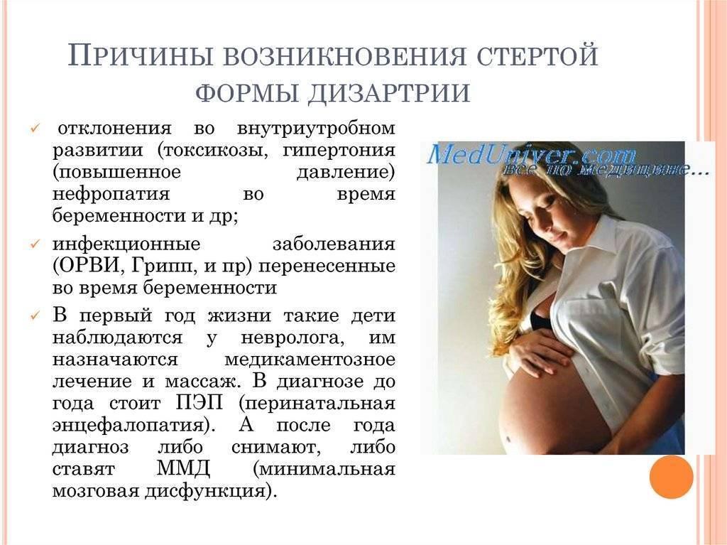 Дизартрия у детей: критерии ранней диагностики, лечение и прогноз