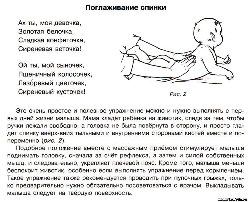 Когда можно новорожденного класть на животик? выкладывание новорожденного на живот: правила и советы - новости, статьи и обзоры