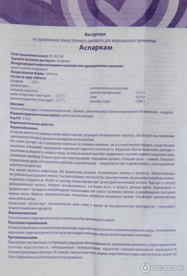 Схема применения «диакарба» и «аспаркама»