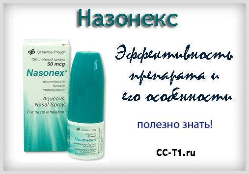 Применение спрея назонекс детям при аденоидах