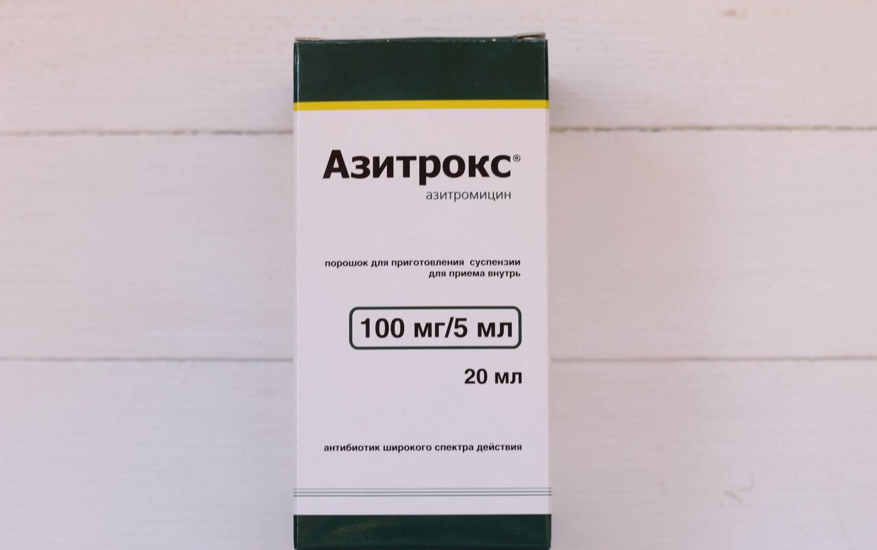 Таблетки и суспензия для детей «азитрокс»: инструкция по применению, цены и отзывы
