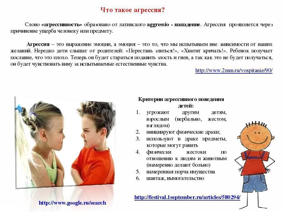 Агрессия у ребенка 4 или 5 лет: почему возникает и что делать? советы психолога