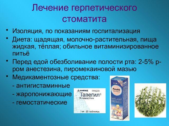 Питание при стоматите у детей — заболевание желудка