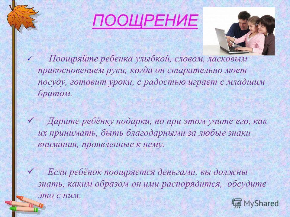 ᐉ хвалим ребенка правильно: значимость, принципы, примеры из жизни. как правильно хвалить ребёнка: советы родителям ➡ klass511.ru