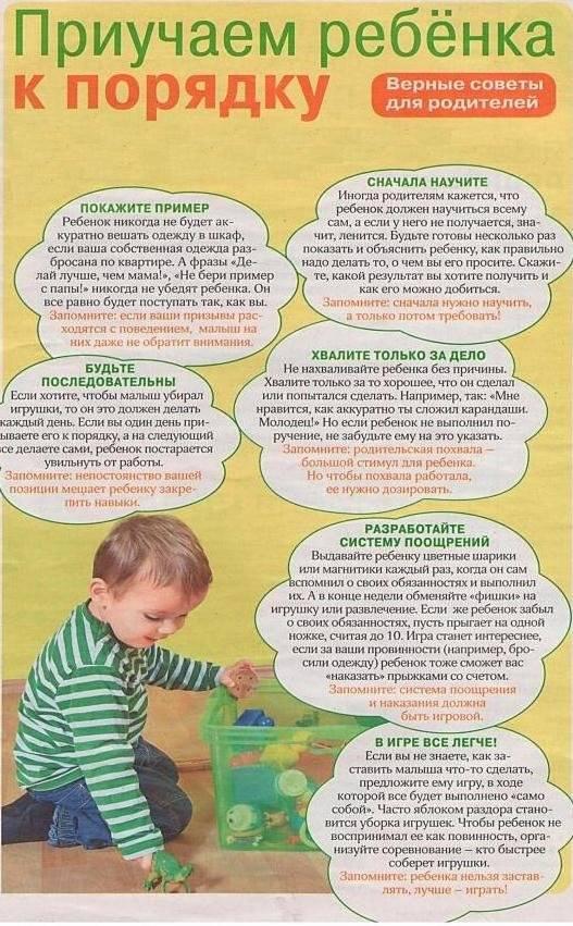 Как приучить ребёнка кпорядку