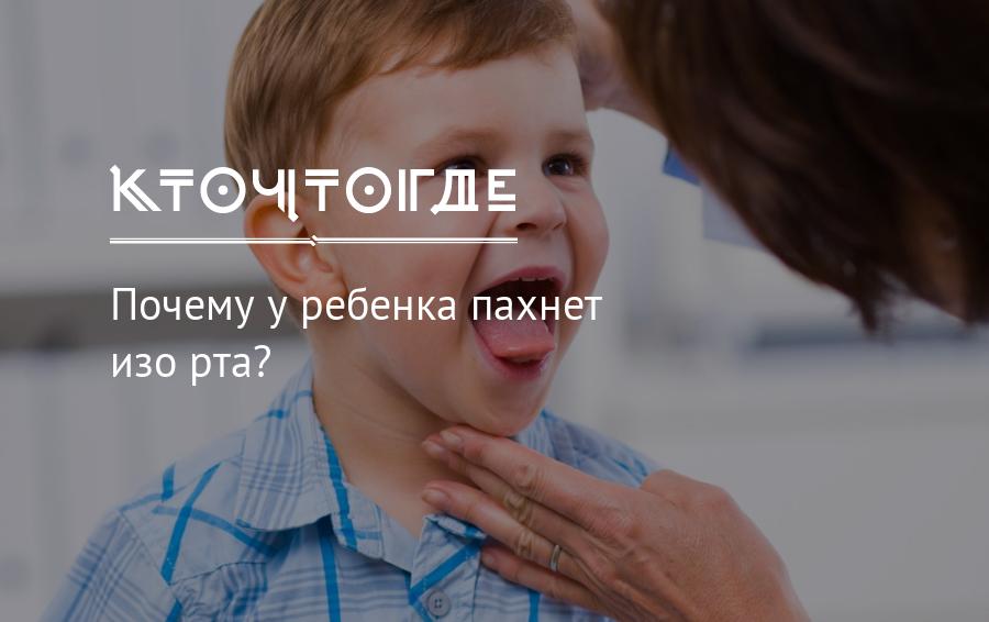 Доктор комаровский о запахе изо рта у ребенка