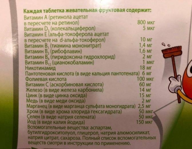 Обзор витаминов для детей мульти-табс: серии «бэби» и «малыш» с инструкциями по применению. «мульти-табс беби»: инструкция по применению, отзывы, цены
