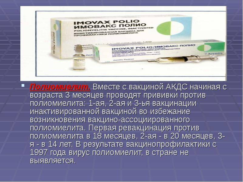 Температура после акдс: сколько дней держится после прививки, нужно ли сбивать