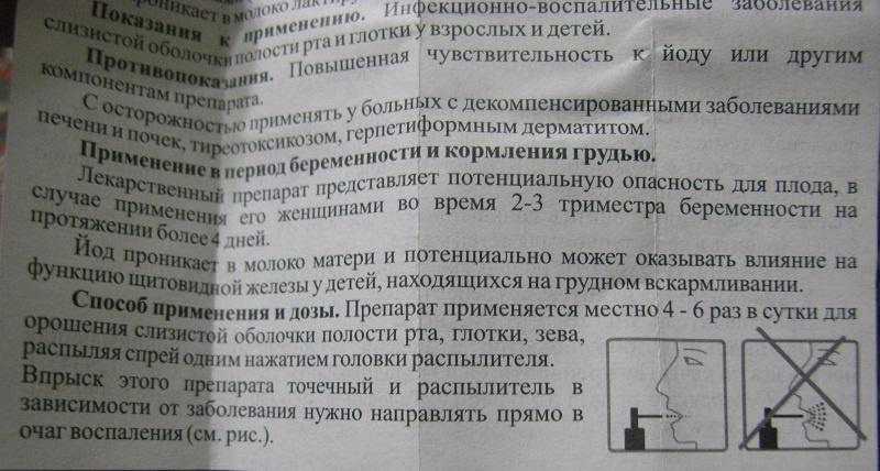 Люголь спрей: подробное описание, инструкция по применению, цена