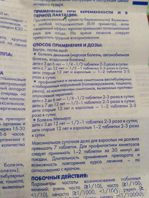 Драмина: инструкция по применению для маленьких детей, показания и дозировка таблеток от укачивания, аналоги - врач 24/7