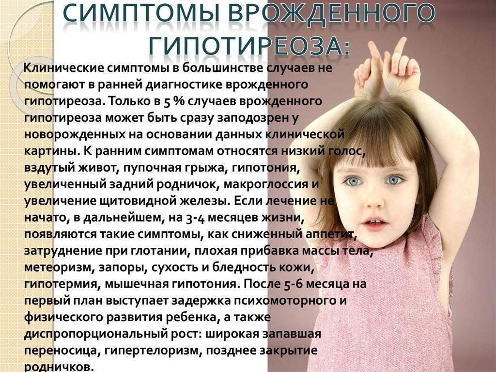 Меры диагностики и борьбы с врожденным детским гипотиреозом
