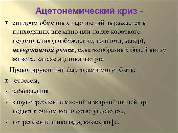 Ацетонемический синдром у детей — причины рвоты и лечение заболевания - wikidochelp.ru