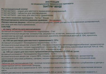 «тантум верде» при беременности: инструкция по применению
