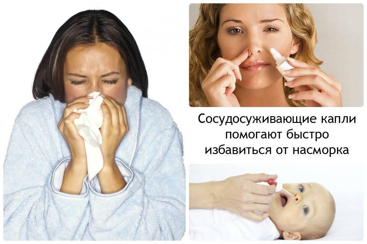 Насморк во время беременности: простуда, аллергия, гормоны?