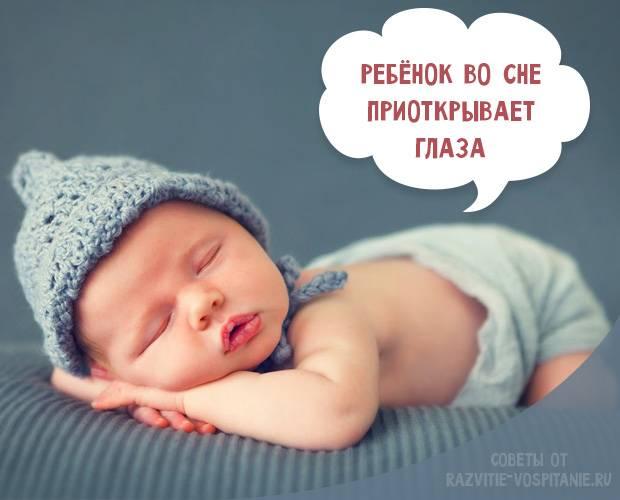 Почему новорожденный спит с открытыми глазами