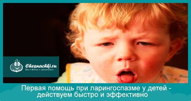 Ларингоспазм у детей и взрослых: симптомы, неотложная помощь, лечение pulmono.ru ларингоспазм у детей и взрослых: симптомы, неотложная помощь, лечение