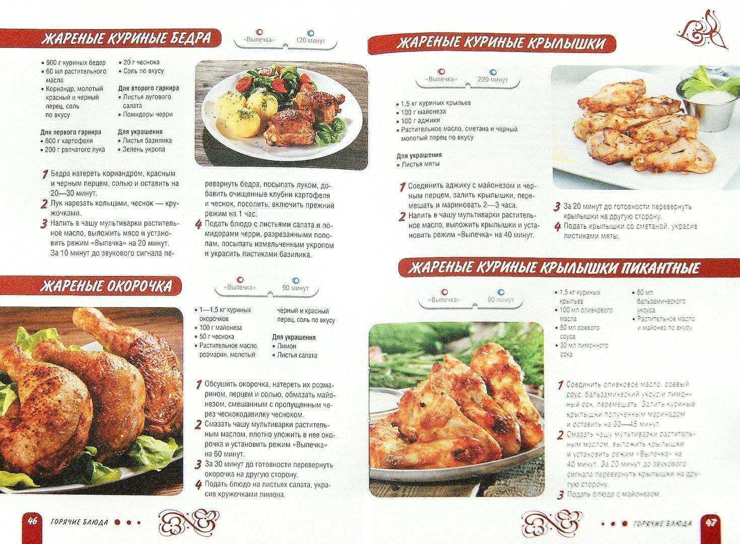 Блюда из овощей в мультиварке - рецепты