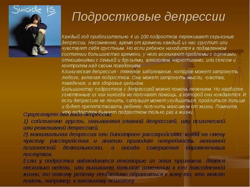 У меня депрессия – что делать? самостоятельный выход из депрессии | wmj.ru