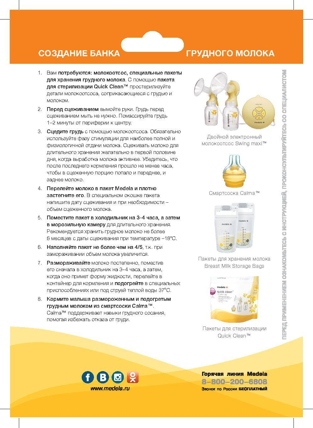 Топ-3 лучших емкостей для хранения грудного молока [рейтинг и гид по выбору]