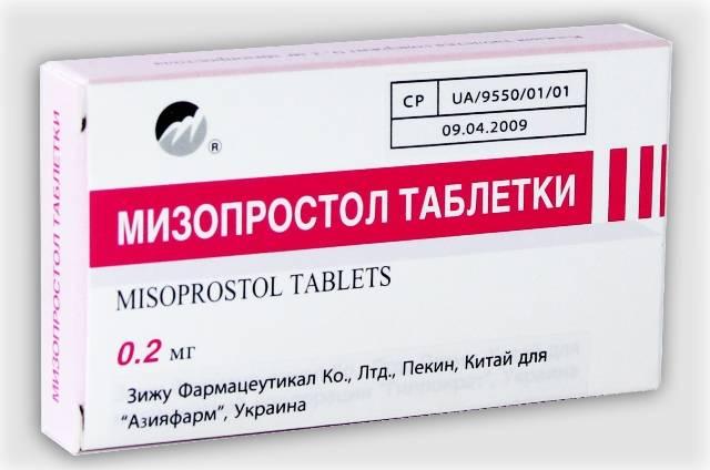 Дешевые таблетки для выкидыша
