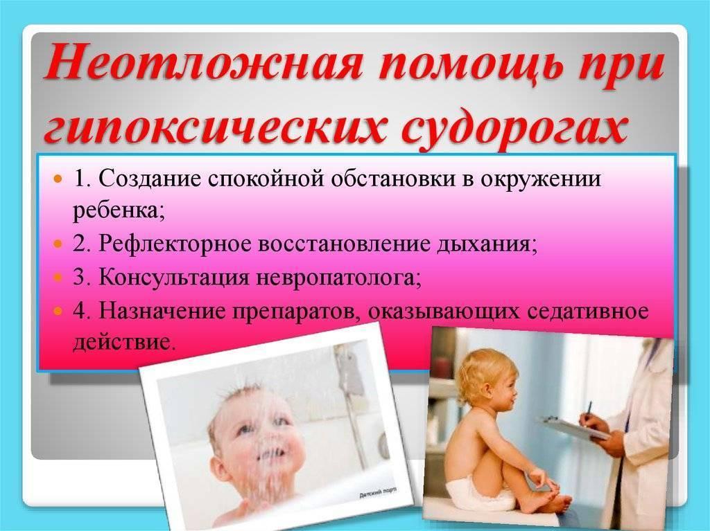Причины возникновения судорожного синдрома у детей и неотложная помощь при возникновении