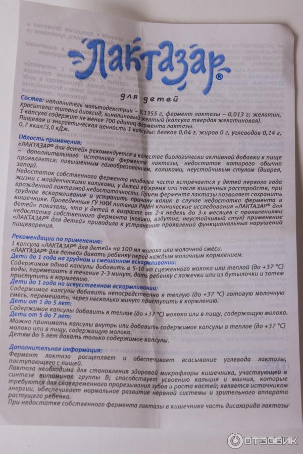 Лактаза бэби - состав, инструкция по применению для грудничков, показания, аналоги и цена