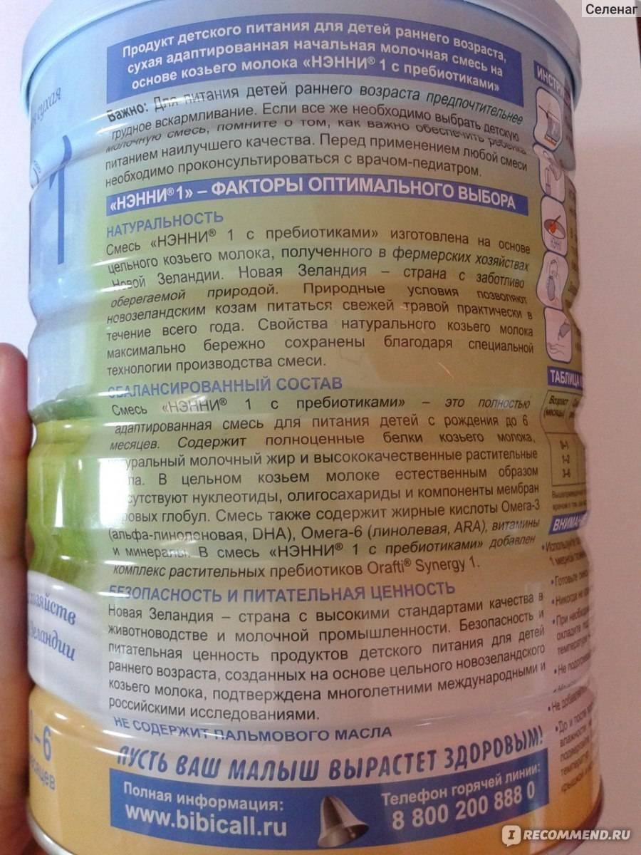 Детские смеси на козьем молоке: нэнни, md мил sp козочка, мамако и кабрита