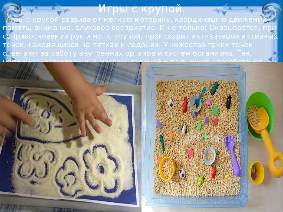 Развивающие игры: манкой, гречкой, рисом фасолью и макаронами