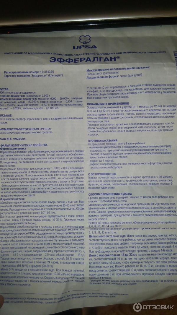 Сиресп: инструкция по применению сиропа для детей, цена, отзывы, аналоги