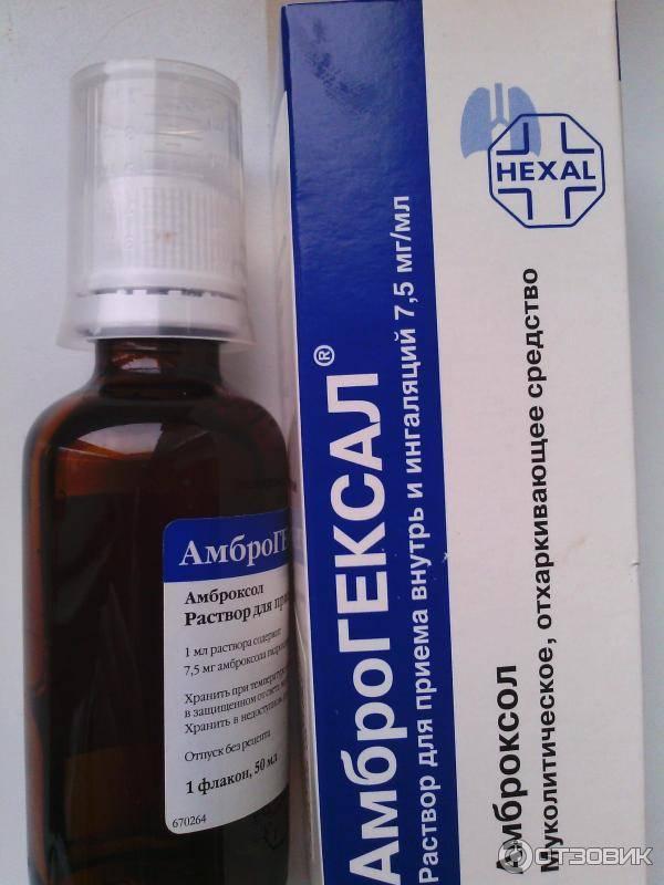 """""""Амброгексал"""": инструкция по применению сиропа и раствора для ингаляций для детей"""