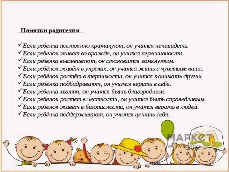 Плюсы и минусы посещения детского сада ребенком