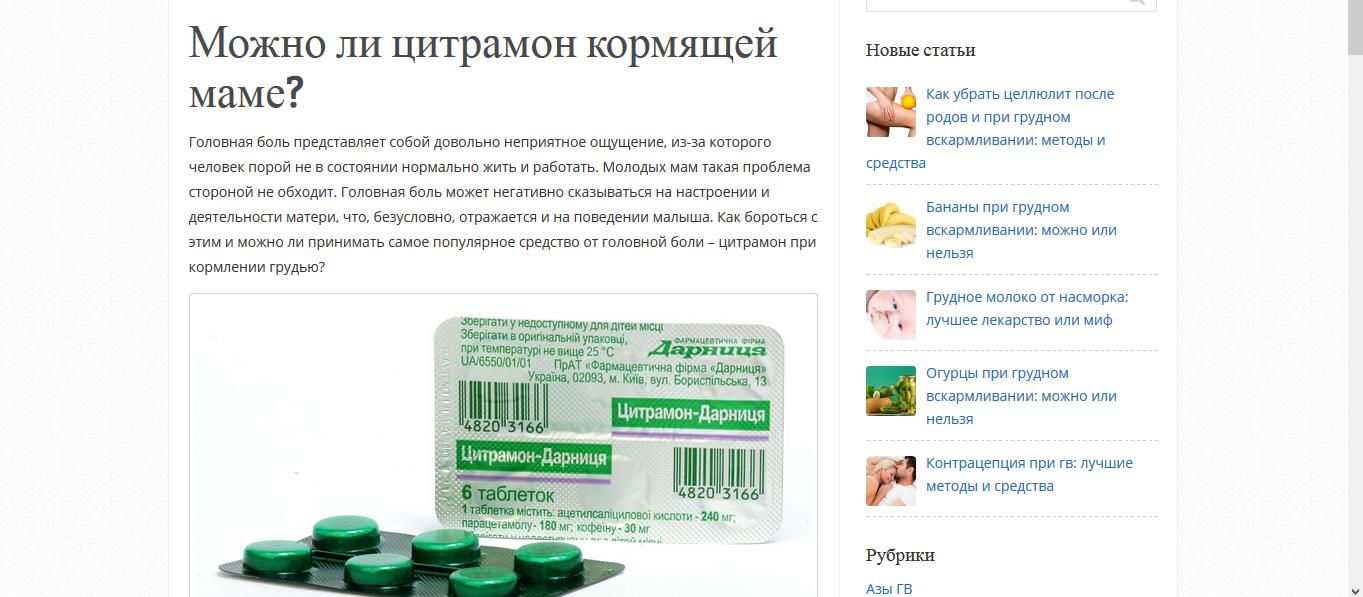 Обезболивающие при грудном вскармливании, какие препараты можно использовать при гв