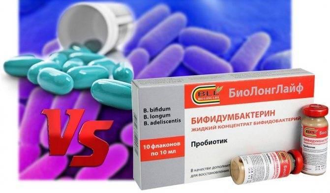 Бифидумбактерин для детей