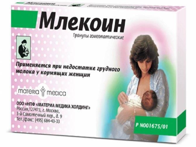 Млекоин для лактации: отзывы кормящих мам, инструкция