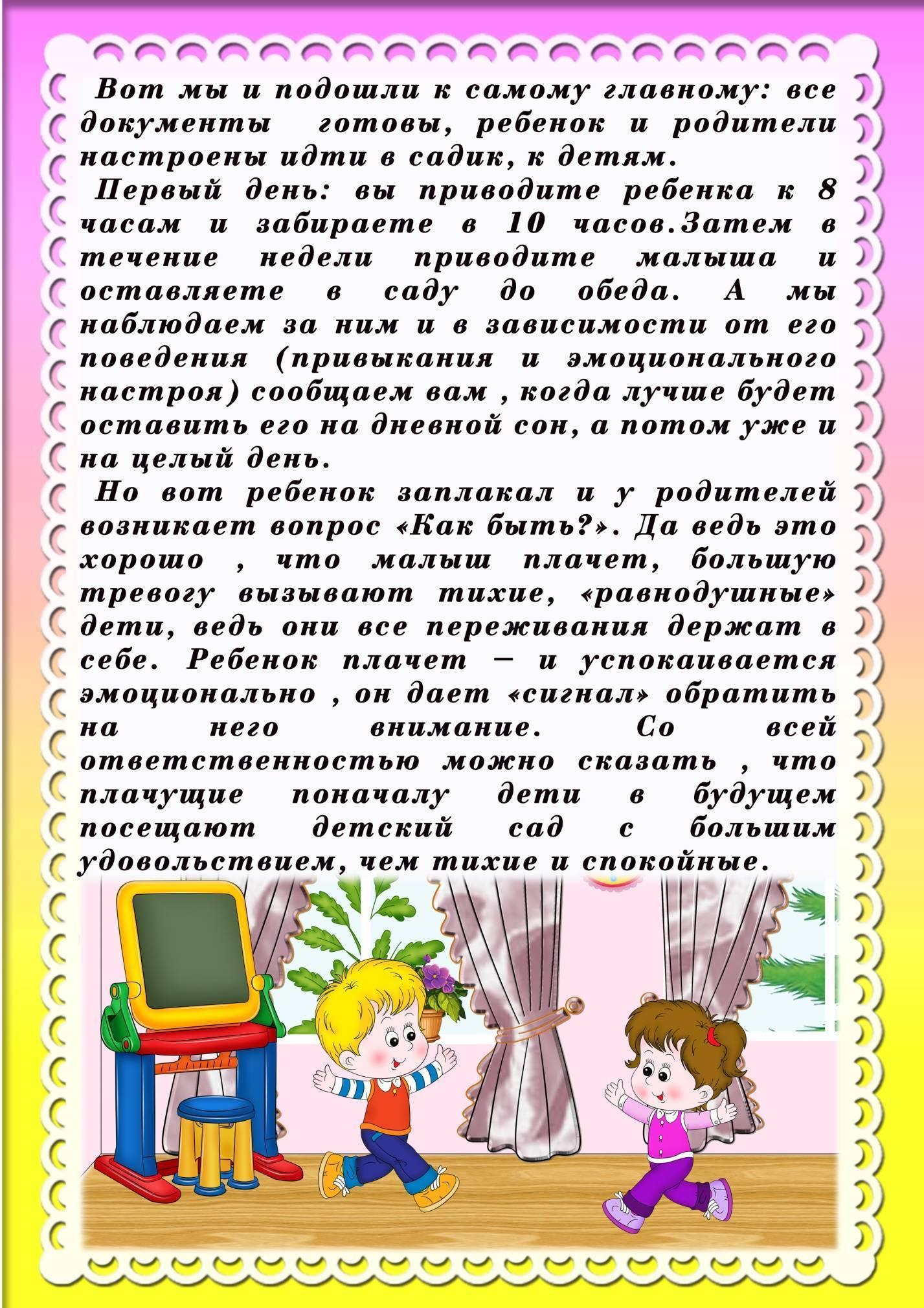Адаптация детей при поступлении в детский сад: как подготовить ребенка к новой обстановке