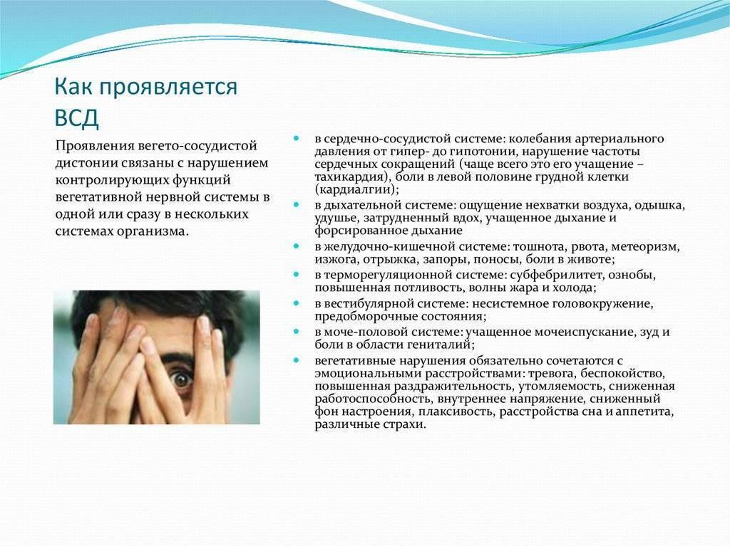 Лечение и симптомы вегето-сосудистой дистонии у детей