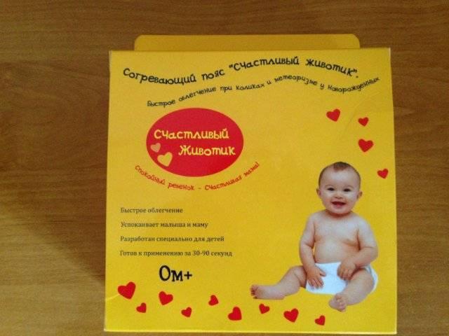 Солевая грелка для новорожденных: применение от коликов