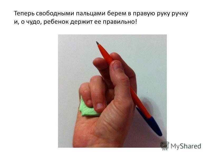 Как правильно держать ручку и когда начинать учить