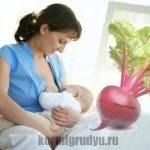 Вкусная, полезная редиска и грудное вскармливание – можно ли их совместить и не навредить малышу?
