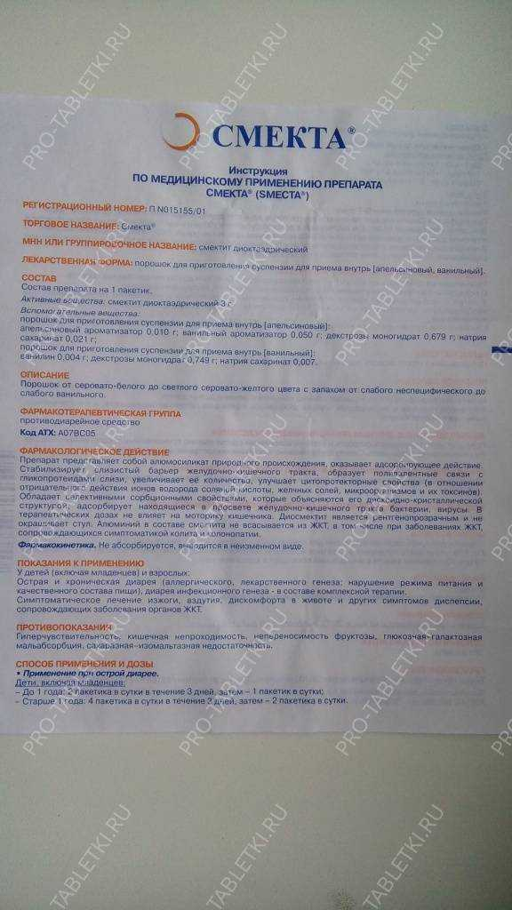Смекта — инструкция по применению для детей при рвоте и поносе, дозировки и аналоги - wikidochelp.ru