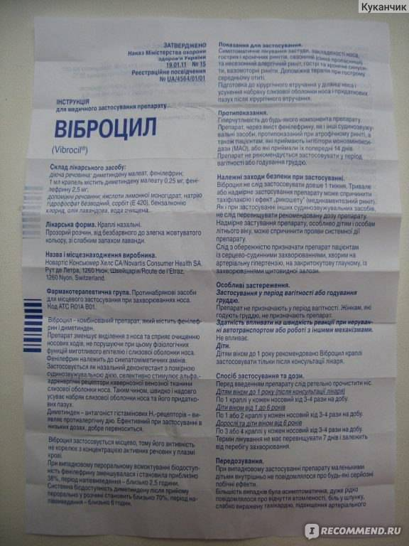 Виброцил для детей – инструкция по применению: до года, для грудничков, состав, аналог и противопоказания