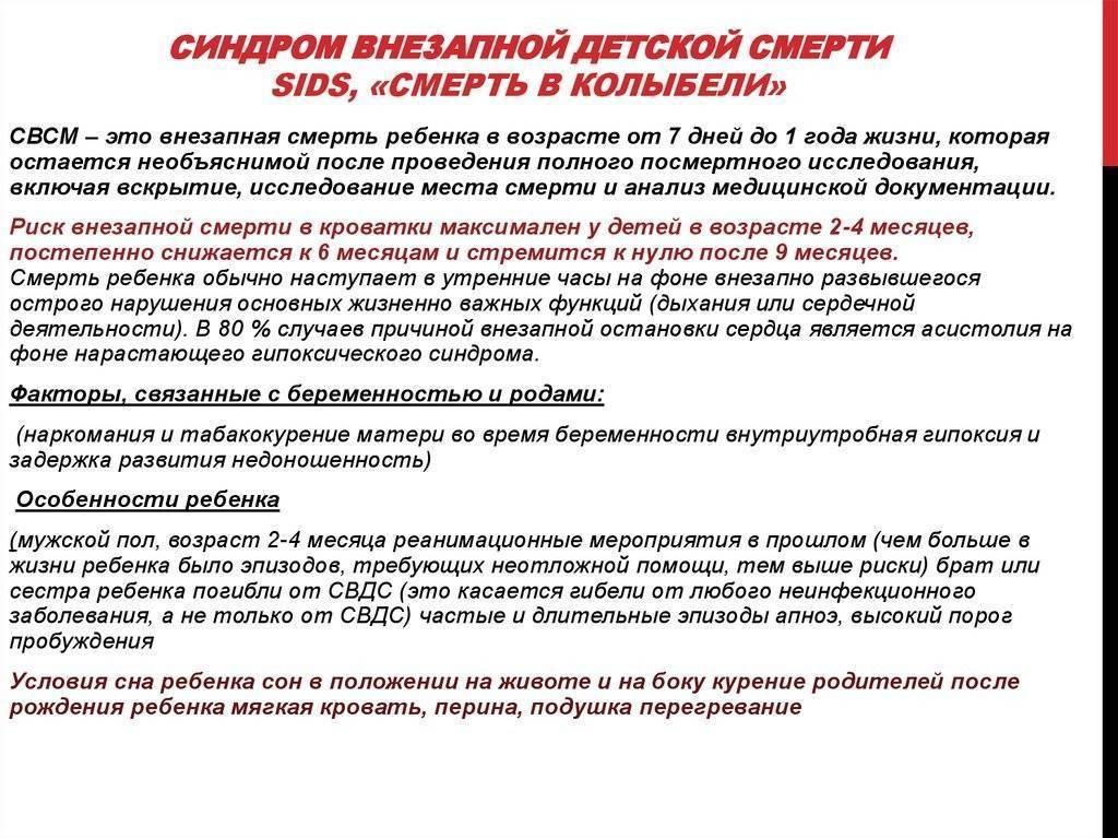 Синдром внезапной детской смерти: причины, возраст ребенка, статистика в России