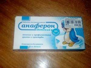 Противовирусные свечи для детей: детские препараты для детей до года, генферон и виферон