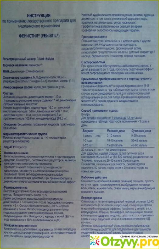 Энтерокинд для новорожденных: инструкция, отзывы