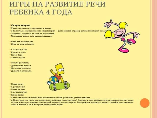 Легкие чистоговорки. развитие речи и дикции с помощью скороговорок и чистоговорок: упражнения на трудные буквы для детей разного возраста