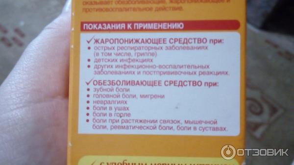 Нурофен в форме сиропа от температуры для детей: через сколько спадает жар