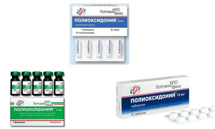 Полиоксидоний: инструкция, состав, показания, действие, отзывы и цены