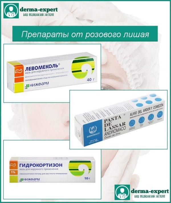 Мазь от лишая для детей: какие эффективные средства применять при разных формах заболевания кожи
